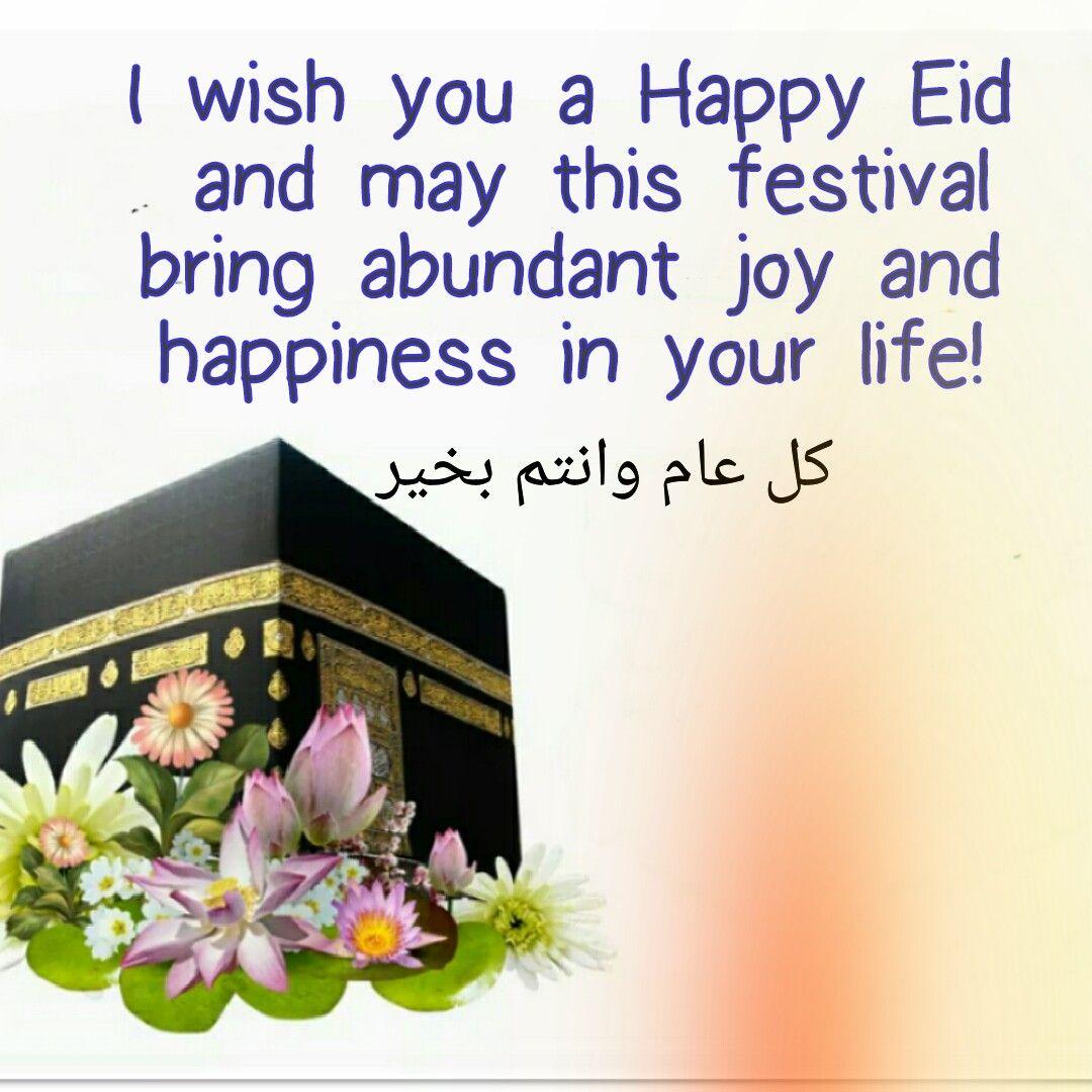 Top Joy Eid Al-Fitr Feast - 90faba3923d6144d06186489acaf0612  Collection_30859 .jpg