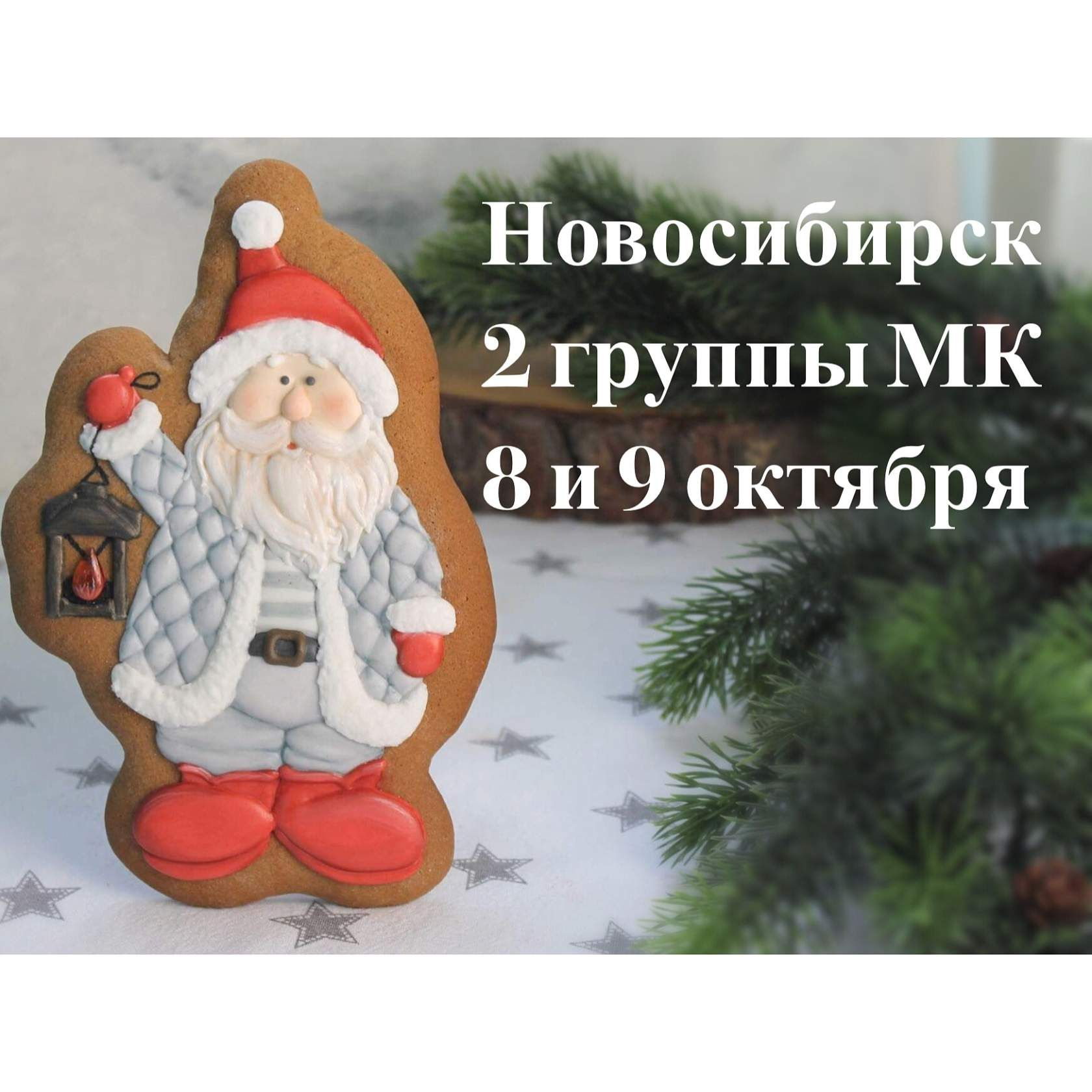 Пряники Томск - Разное | OK.RU
