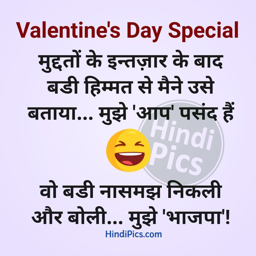 Valentine S Day Jokes In Hindi Fun Quotes Funny Funny Status Quotes Funny Quotes