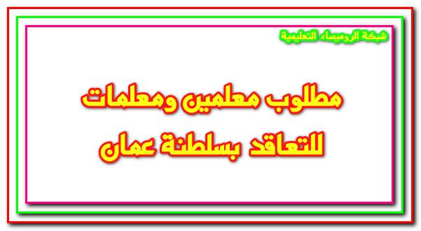 شبكة الروميساء التعليمية مطلوب معلمين ومعلمات للتعاقد بسلطنة عمان Quotes Arabic Quotes Blog Posts