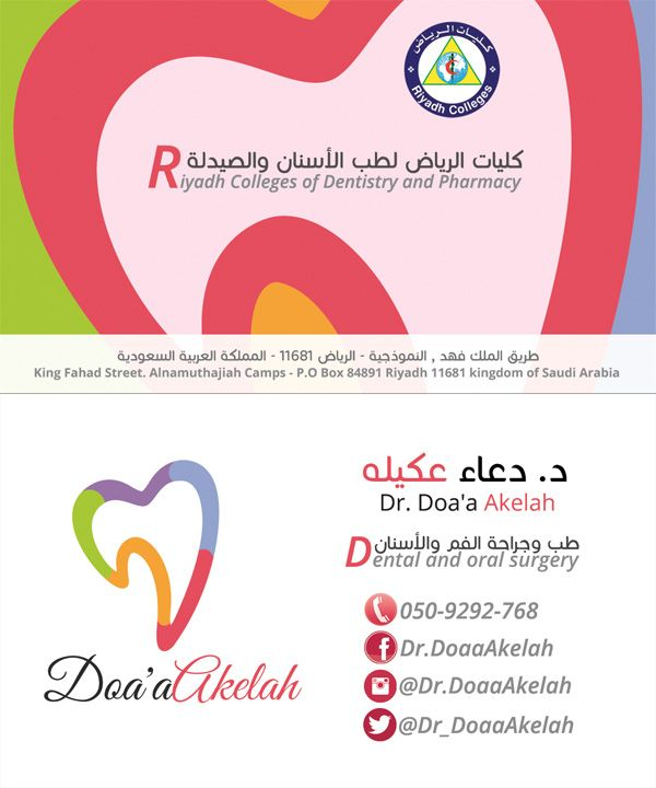 Riyadh Colleges Dentist Reviews Social Network For Dentists And Dental Technicians Dentist Reviews Dentist Dental Technician