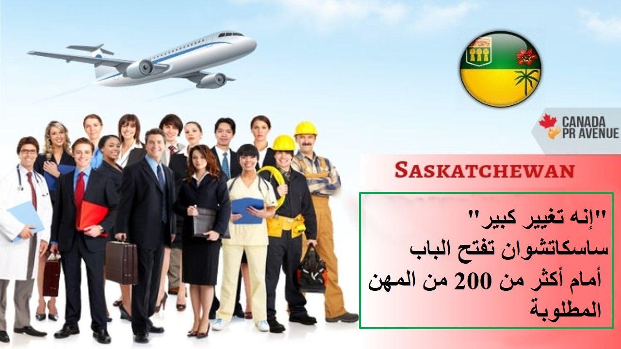 إنه تغيير كبير ساسكاتشوان تفتح الباب أمام أكثر من 200 من المهن المطلوبة Immigration Canada Saskatchewan Canada