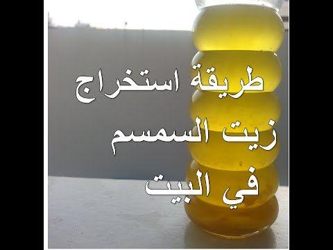 كيف تستخرج زيت السمسم زيت الجنجلان طبيعي بدون إضافات Youtube Sesame Oil Natural Remedies Oils