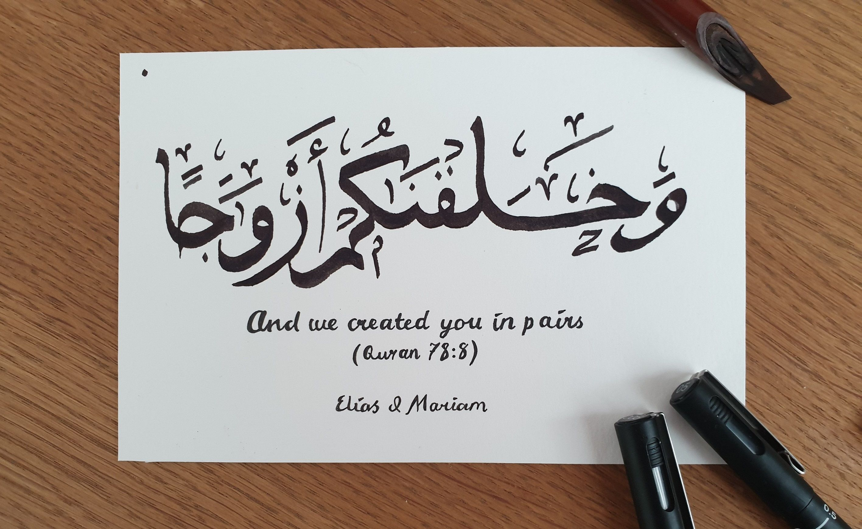 Customised Handmade Islamic Framed Quote, Nikkah/Wedding
