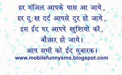 MOBILE FUNNY SMS EID MUBARAK WALLPAPER BAKRA MESSAGE MESSAGES MILAD IMAGE SHAYARI