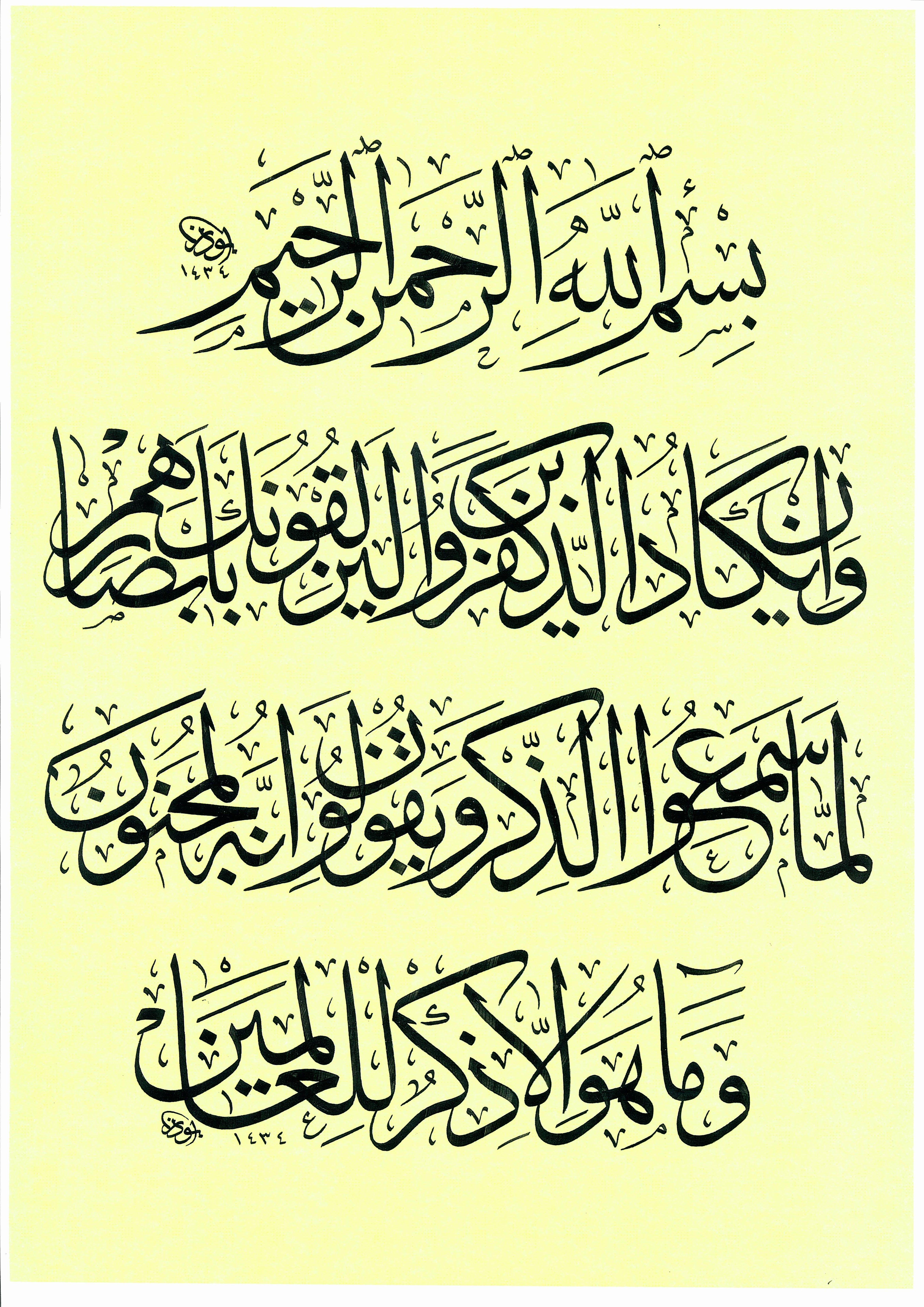 (Ebuzer Özkan) Islam hat sanatı, Hat sanatı, Sanat