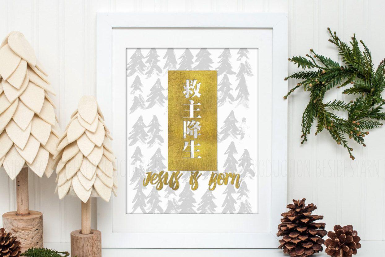 Christmas Print, Decoration Decor, Gold Foil Print Jesus is Born ...