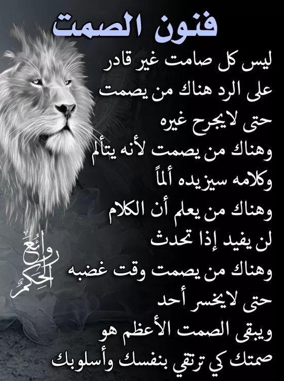 Pin By Zireg Ghadir On Arabic Wisdom Quotes Life Wisdom Quotes Knowledge Quotes