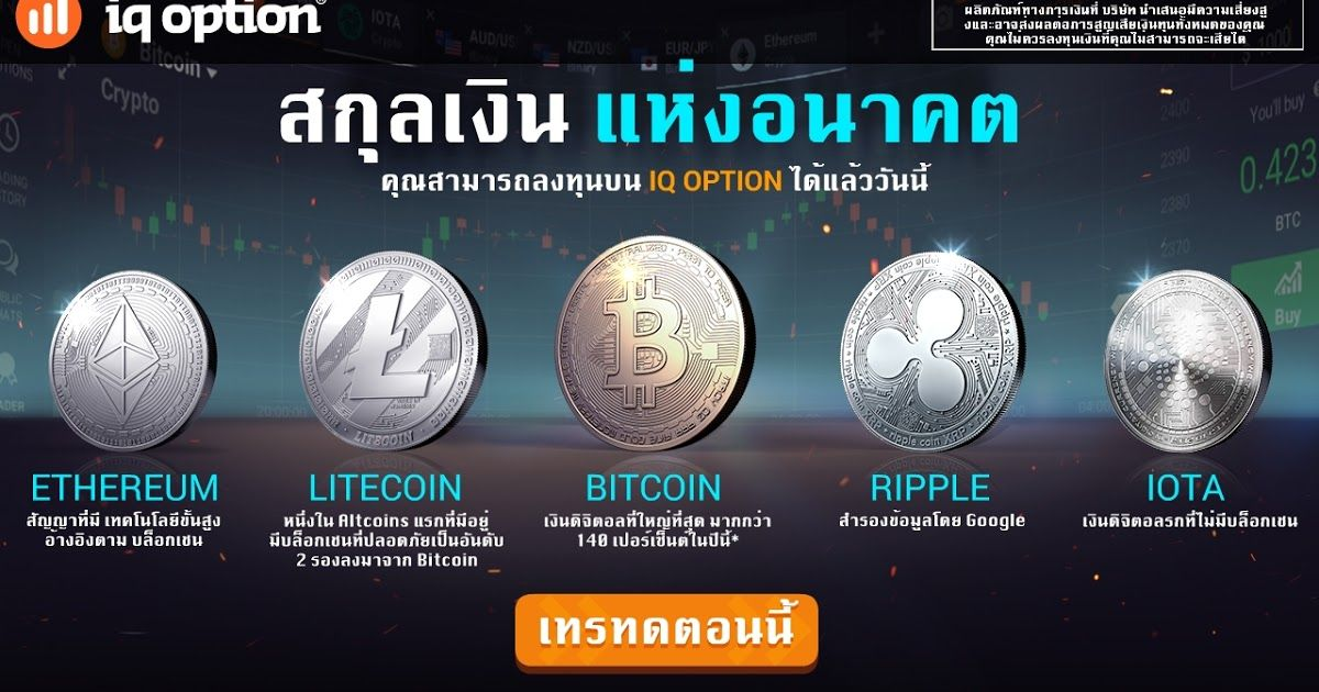 trade cryptocurrency options