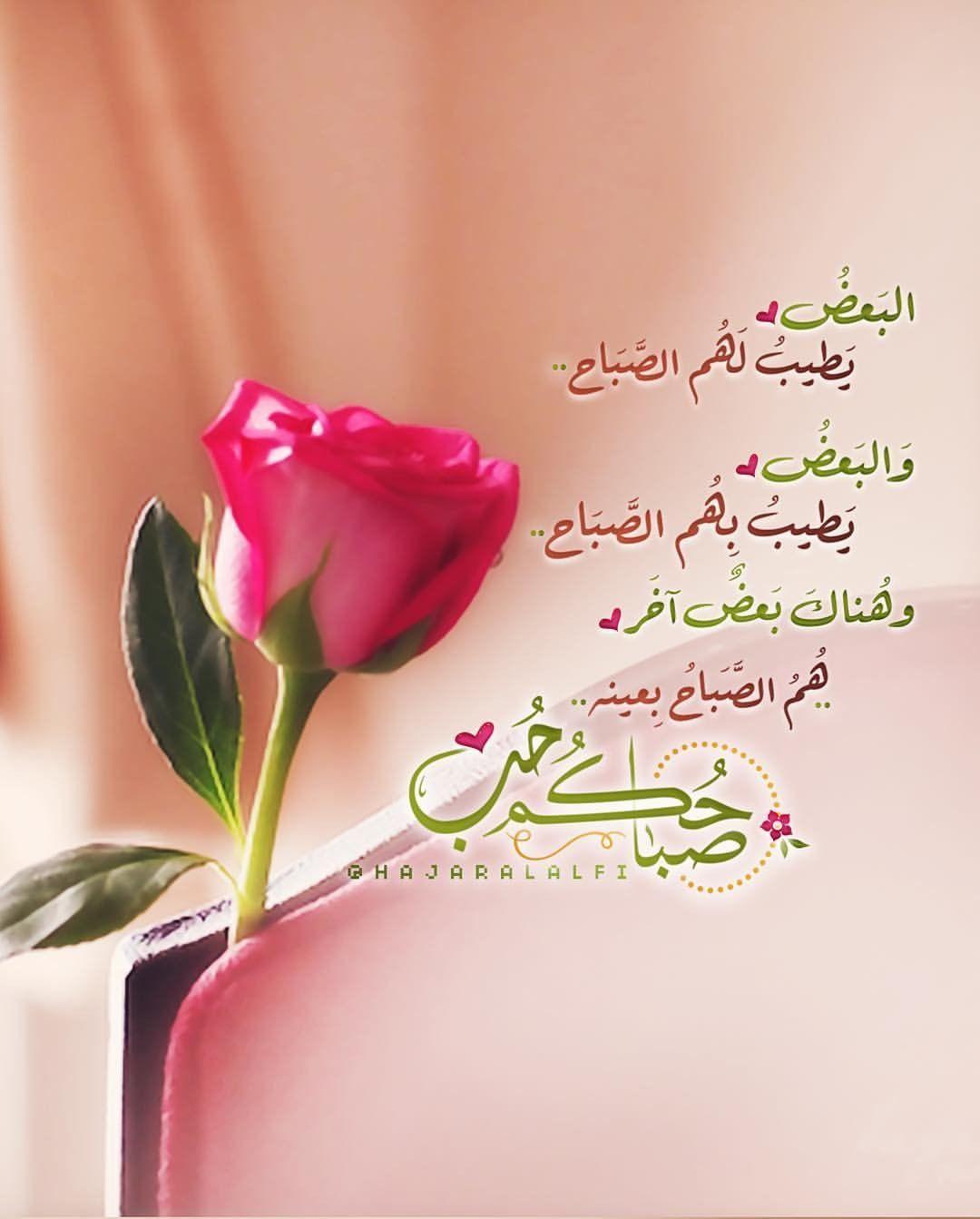 Pin By محمد حسانين On صبح و مساء تصاميمي Good Morning Arabic Morning Greeting Good Morning Greetings