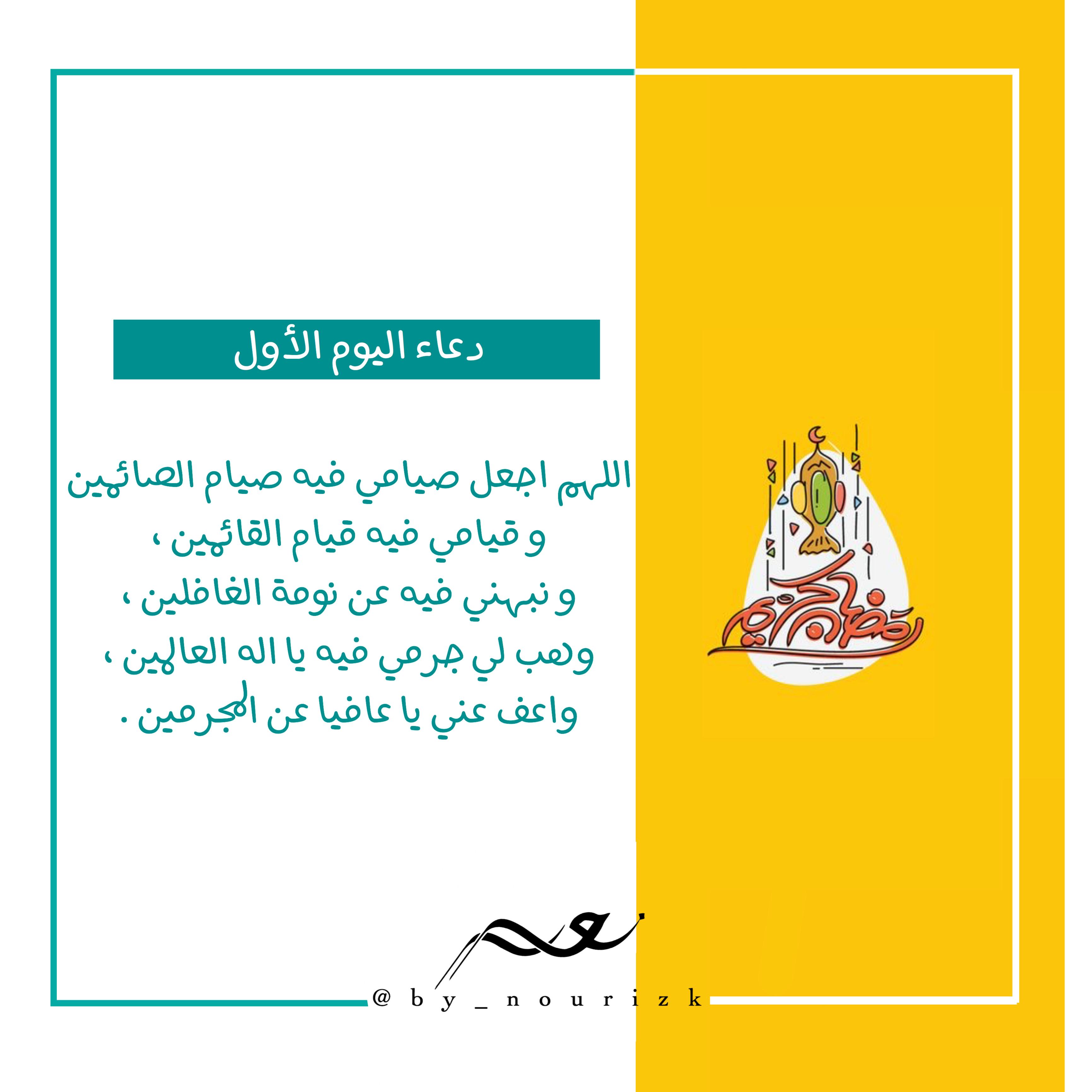 دعاء اليوم الأول من شهر رمضان Islamic Quotes Quran Islamic Quotes Ramadan