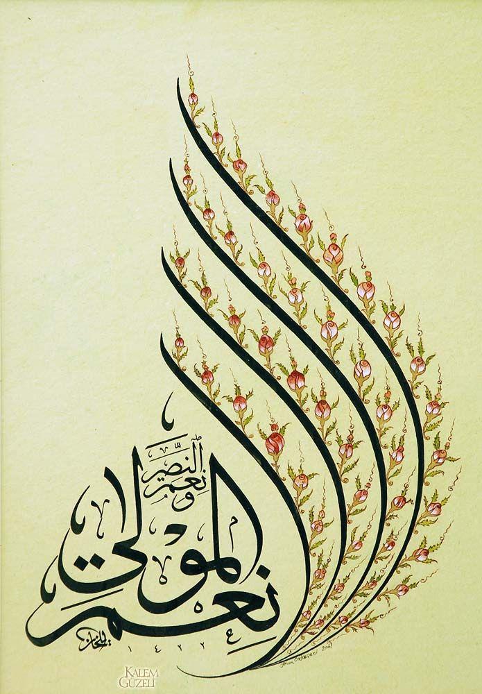 """Hat Eserleri / Celî Sülüs / İlhan Özkeçeci / Levha - Dua H. 1423 (2002) tarihli. """"(Allah Teala, bize yeter, O ne güzel vekildir.) Ne güzel Mevla ve ne güzel yardımcıdır."""""""