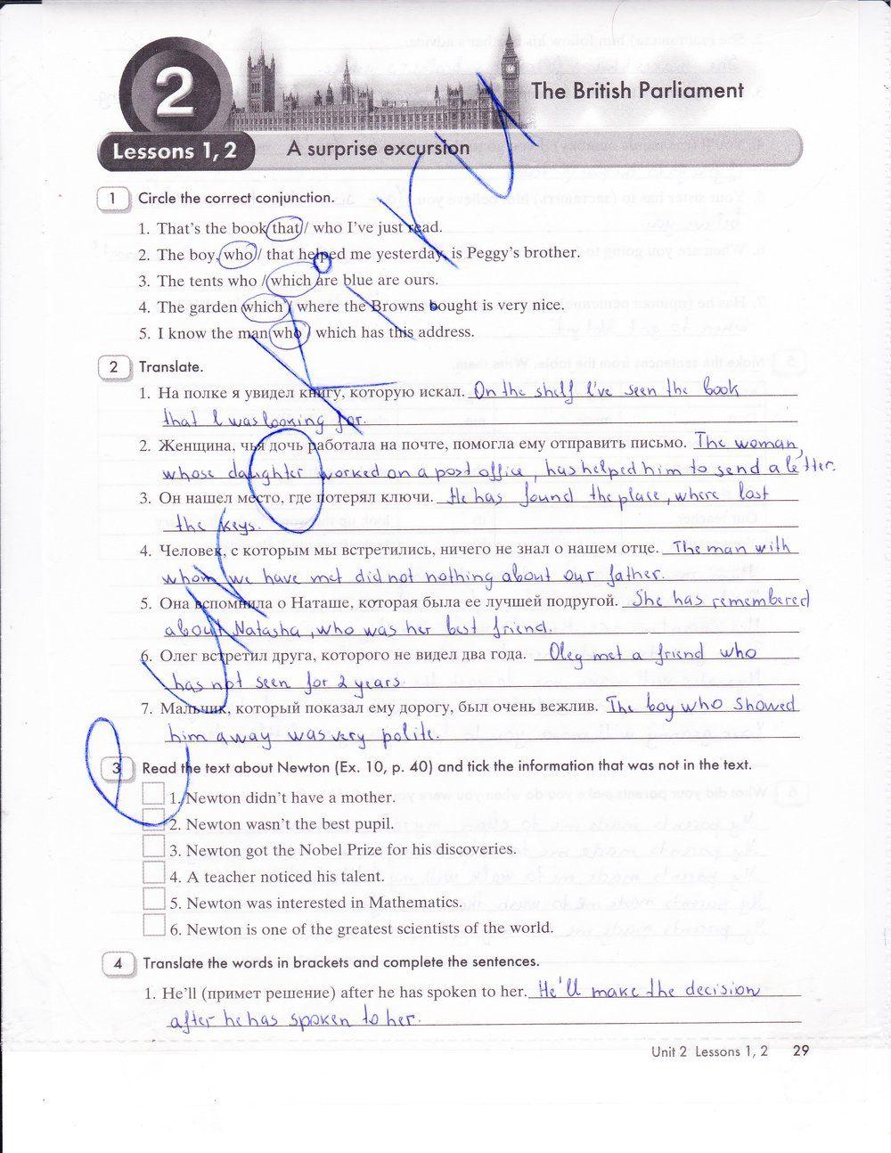 Решебник комплексная тетрадь для контрольных работ по литературе