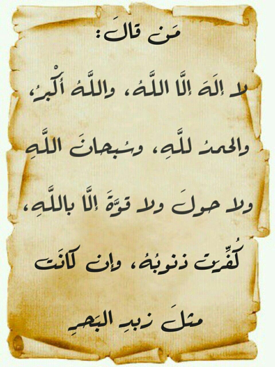 حديث اذكار الصباح اذكار المساء فضل الذكر Calligraphy Arabic Calligraphy Islam