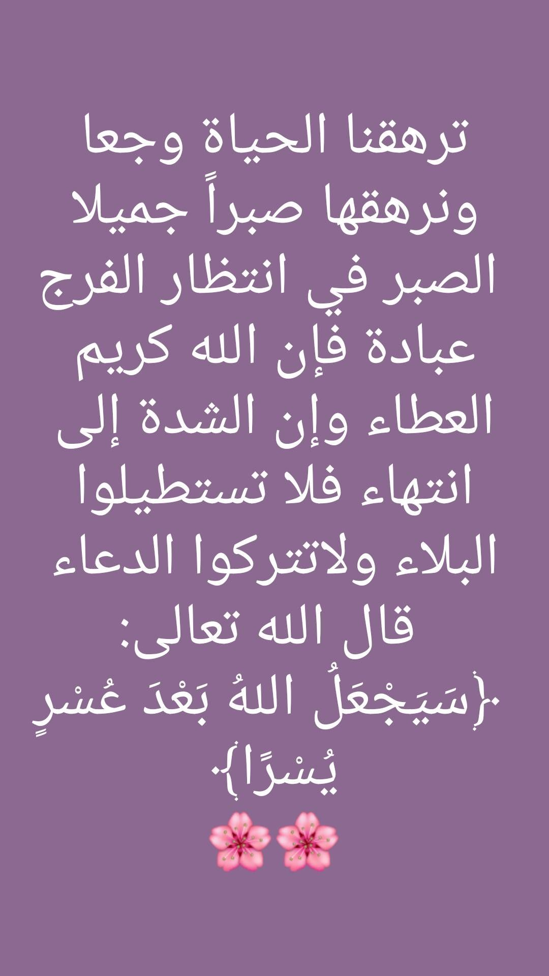 Pin By Lyan Hitham On Islamic Quotes Islamic Quotes Quotes Calligraphy