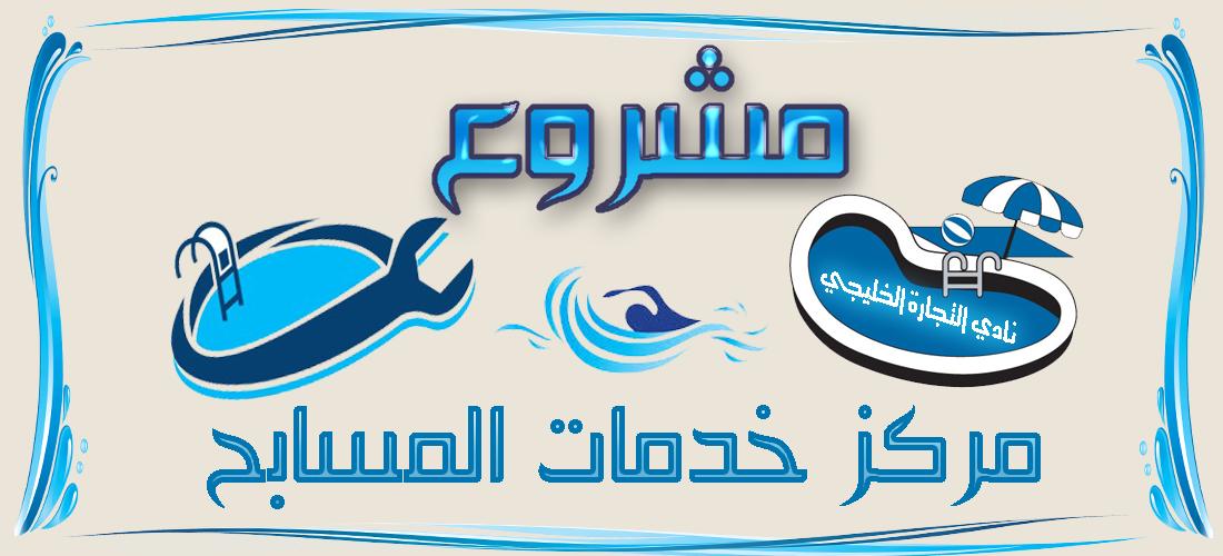 فكرة مشروع صغير مربح مشروع مركز خدمات المسابح في السعودية Swimming Pool Maintenance Pool Maintenance Swimming