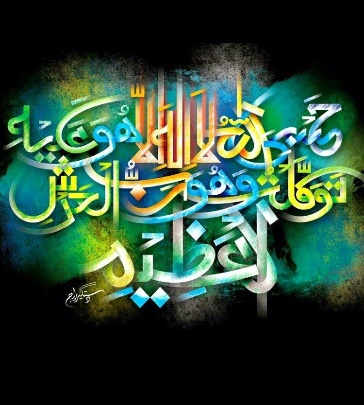 Pin By Desert Rose On Islamic Photos Islamic Art Calligraphy Islamic Calligraphy Painting Word Art Canvas