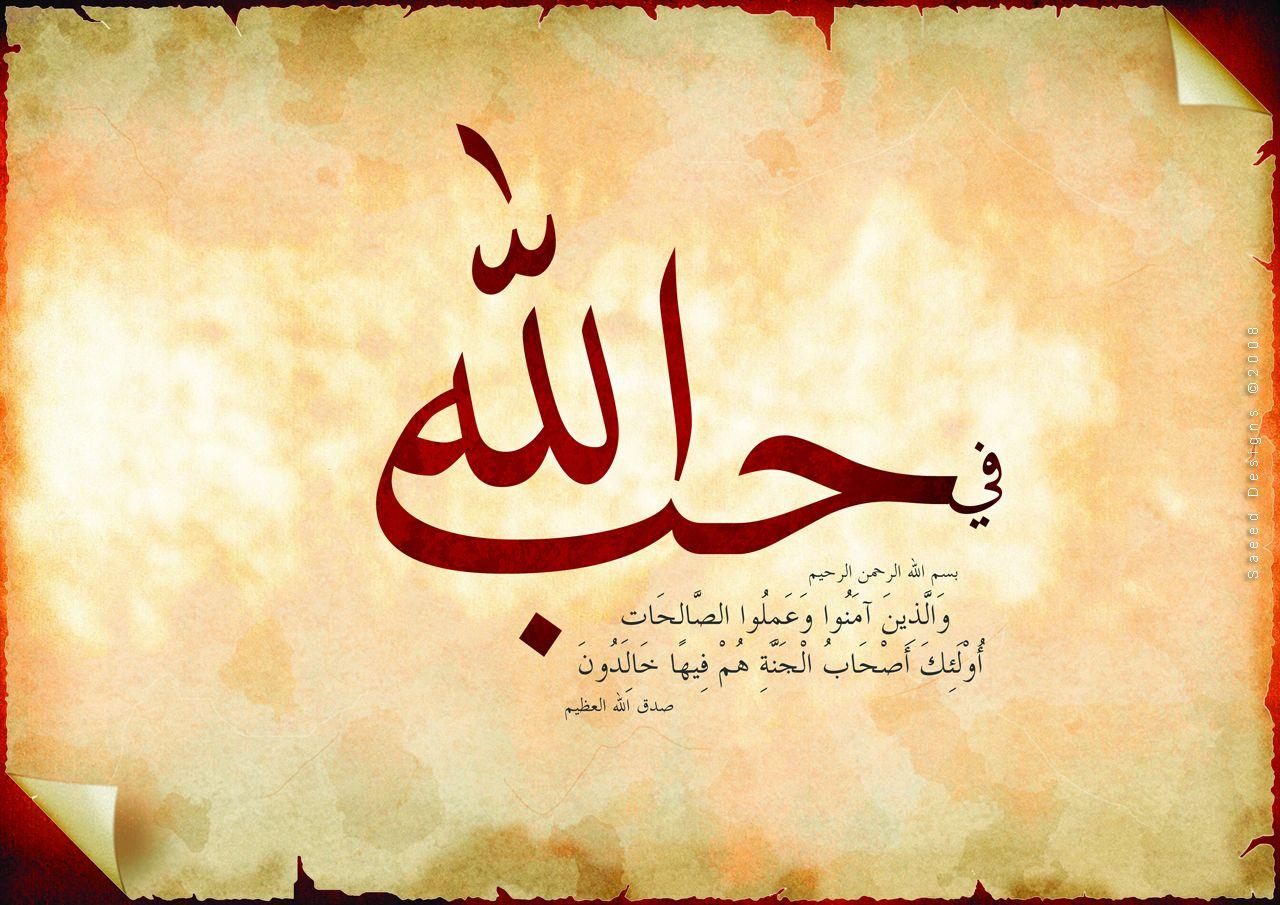 Kaligrafi Arab Lafadz Allah Fauzi Blog Kaligrafi arab
