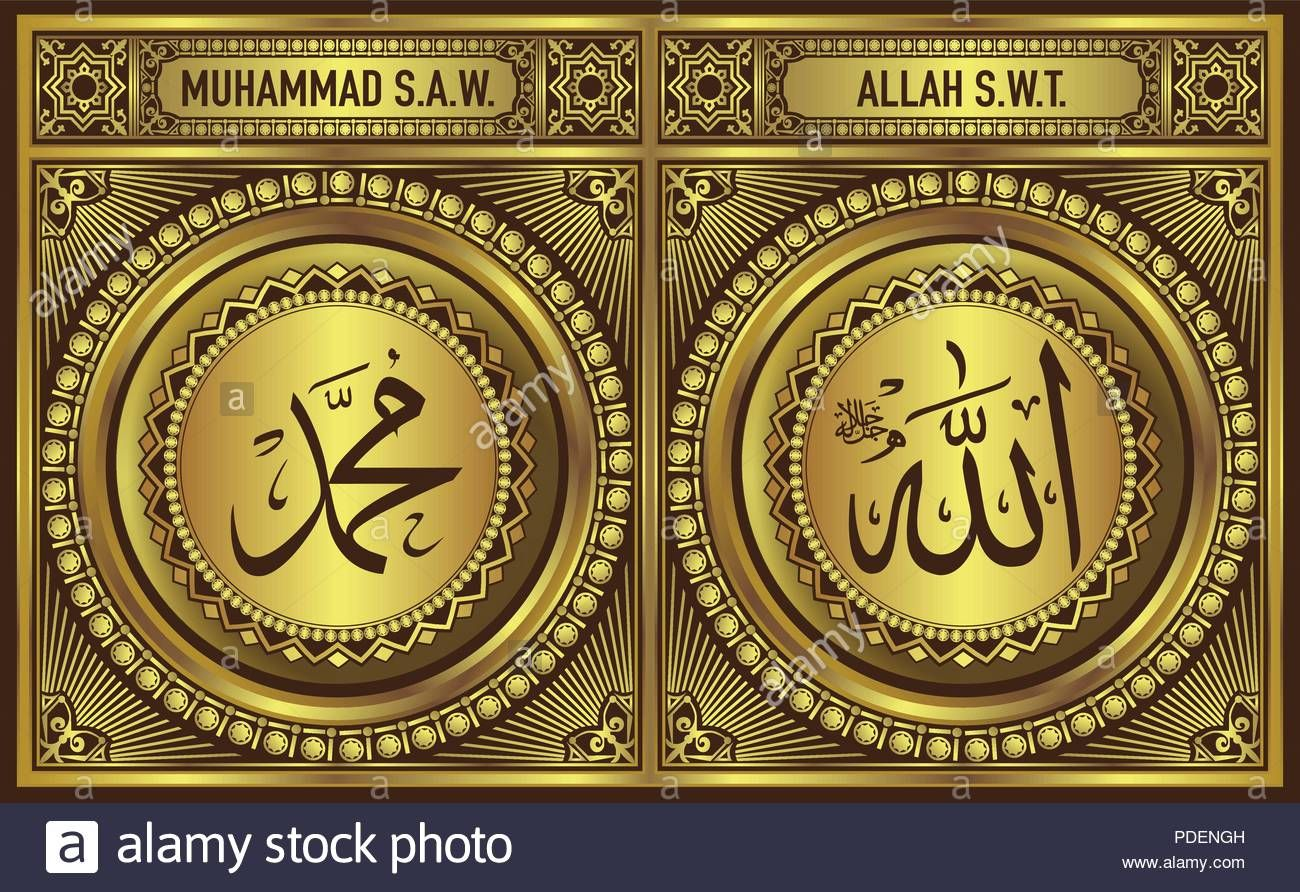 Download This Stock Vector Allah Gold Stock Islamic Calligraphy Stock Vector