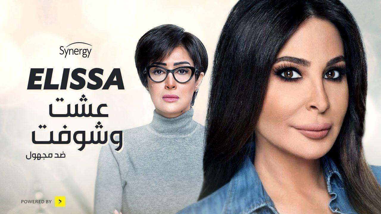 عشت وشفت إليسا تتر مسلسل ضد مجهول رمضان 2018 Elissa Eisht W Shift Youtube Youtube