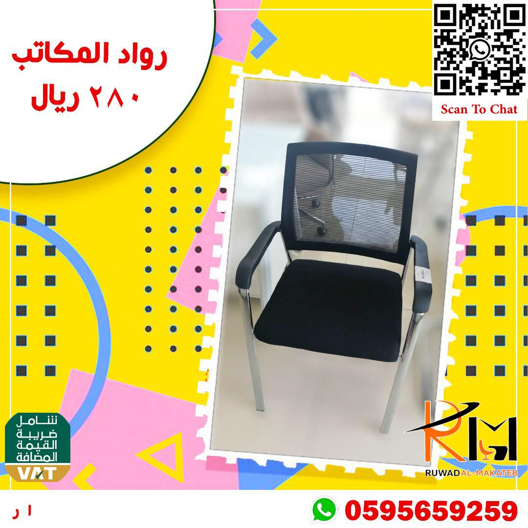 كرسي اسود شبك ثابت In 2021 Decor Chair Home Decor