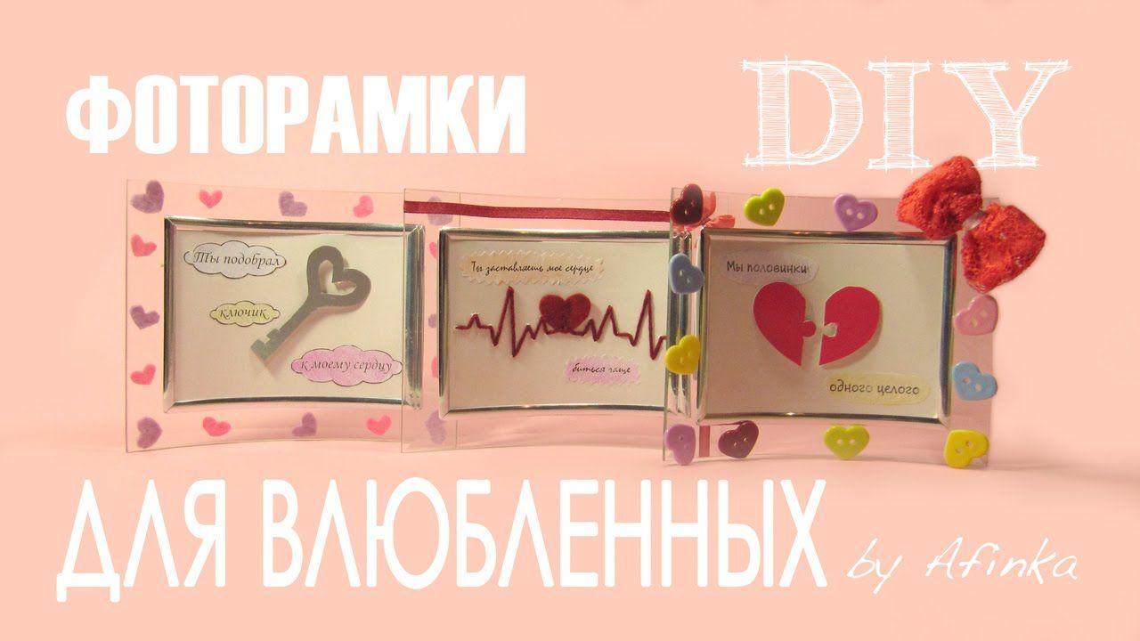 Подарок на день валентина свой и руках и