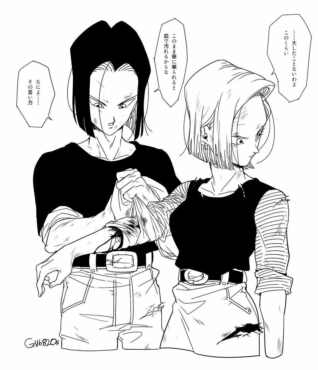 android 17 and 18 イラスト キャラクタースケッチ ドラゴンボール イラスト