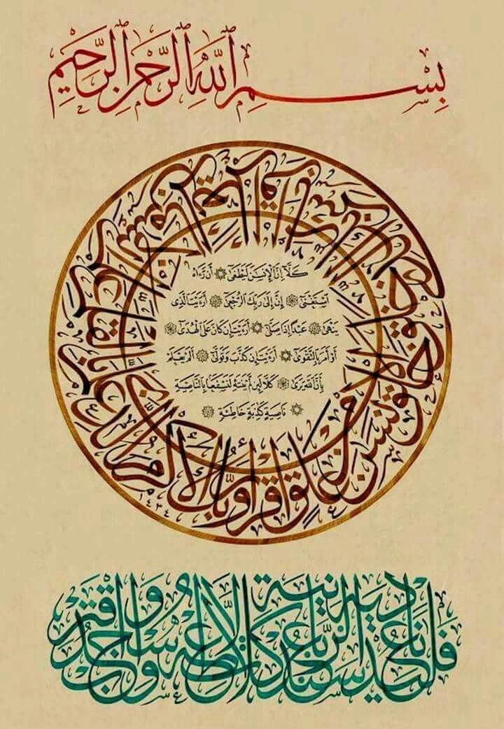 Pin oleh abdullah bulum di سورة العلق (Dengan gambar