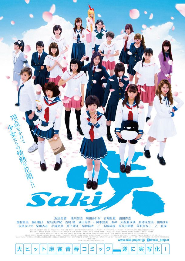 Saki Live Action Series Episode 01 04 [END] + SPECIAL