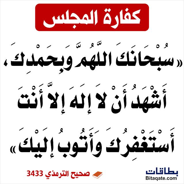 كفارة المجلس موقع بطاقات لنشر العلم النافع Ahadith Arabic Calligraphy Calligraphy