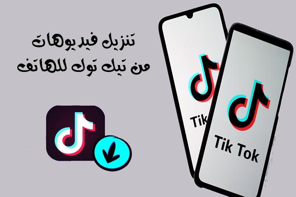 3 طرق لحفظ فيديوهات تيك توك Tik Tok كيف احفظ فيديو تيك توك بكل سهولة عبر الموبايل 2020 Gaming Logos Phone Tik Tok