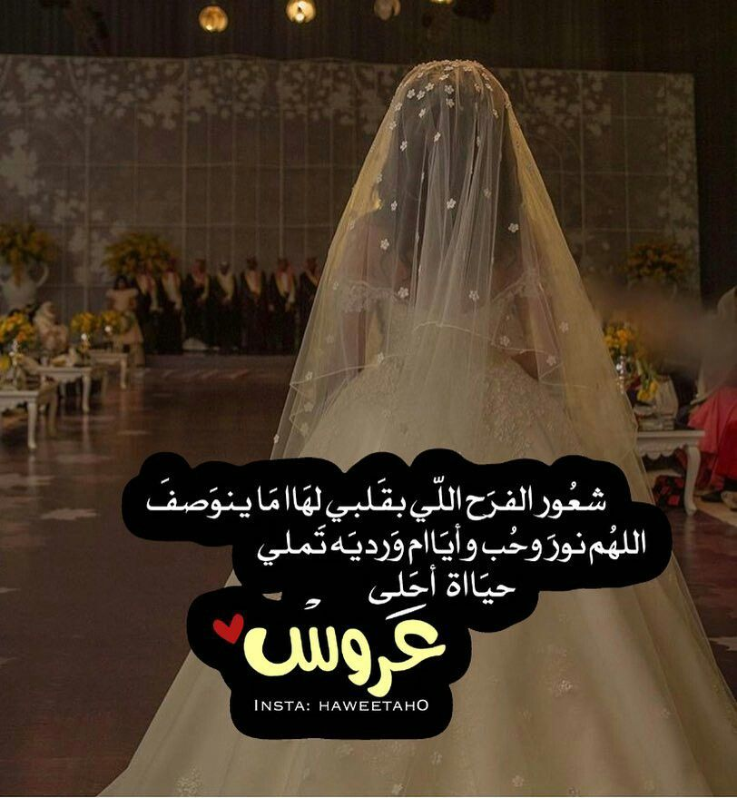Pin By Noura On عروس Wedding Cards Wedding Snapchat Wedding Quote