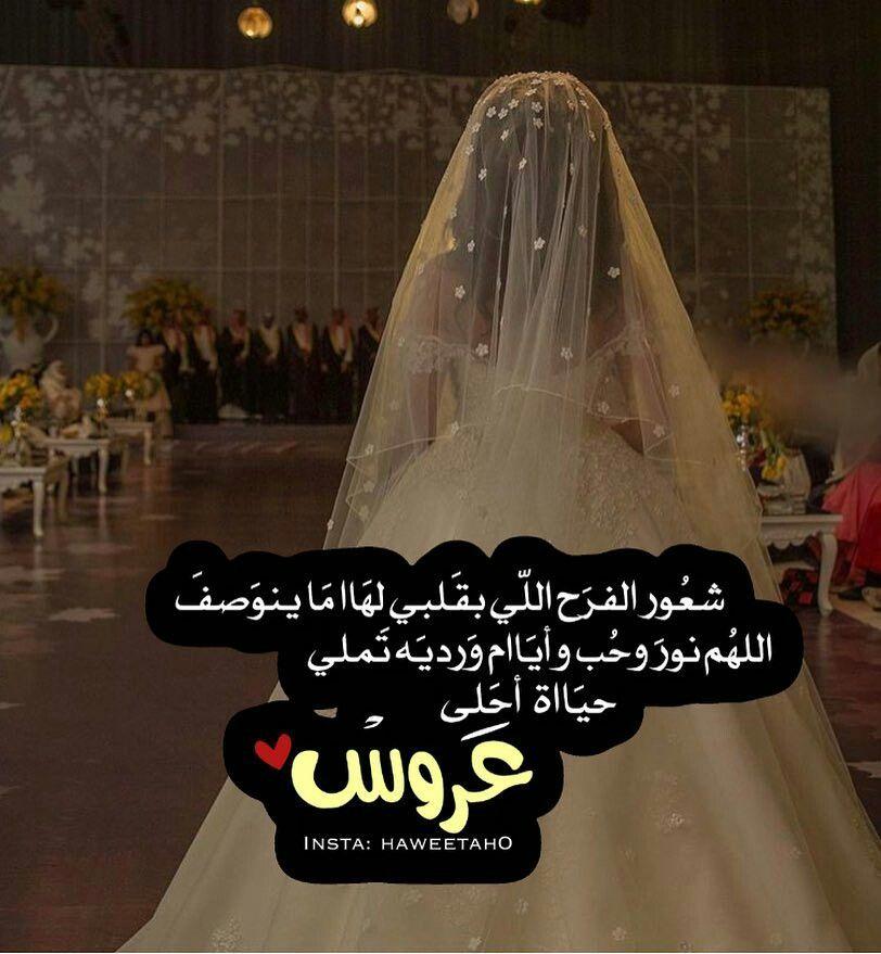 Pin By Sara On عروس Wedding Cards Wedding Snapchat Arabian Wedding