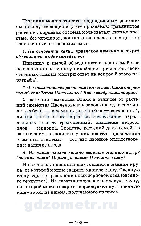 Гдз 6 класс русский язык быкова смотреть