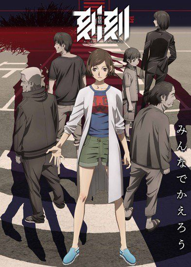 Image result for Kokkoku: Moment by Moment anime pinterest