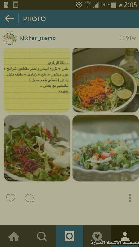سلطة زبادي Good Food Kitchen Photos Yummy
