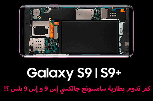 As The Battery Life Of The Samsung Galaxy S 9 And S 9 Plus Technology News World Samsung Galaxy S Samsung Galaxy Samsung
