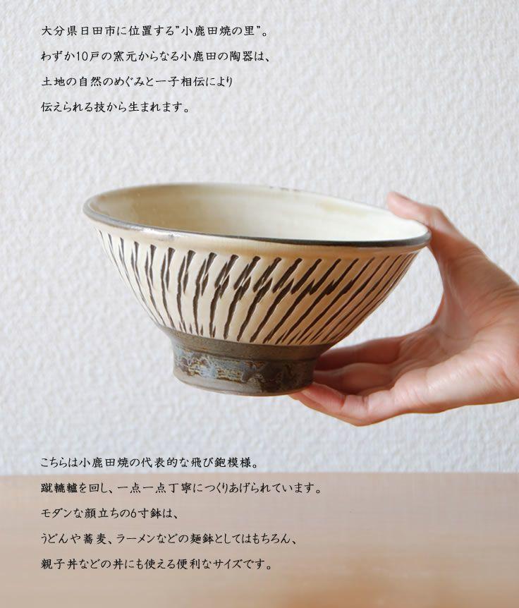 日田 焼き物