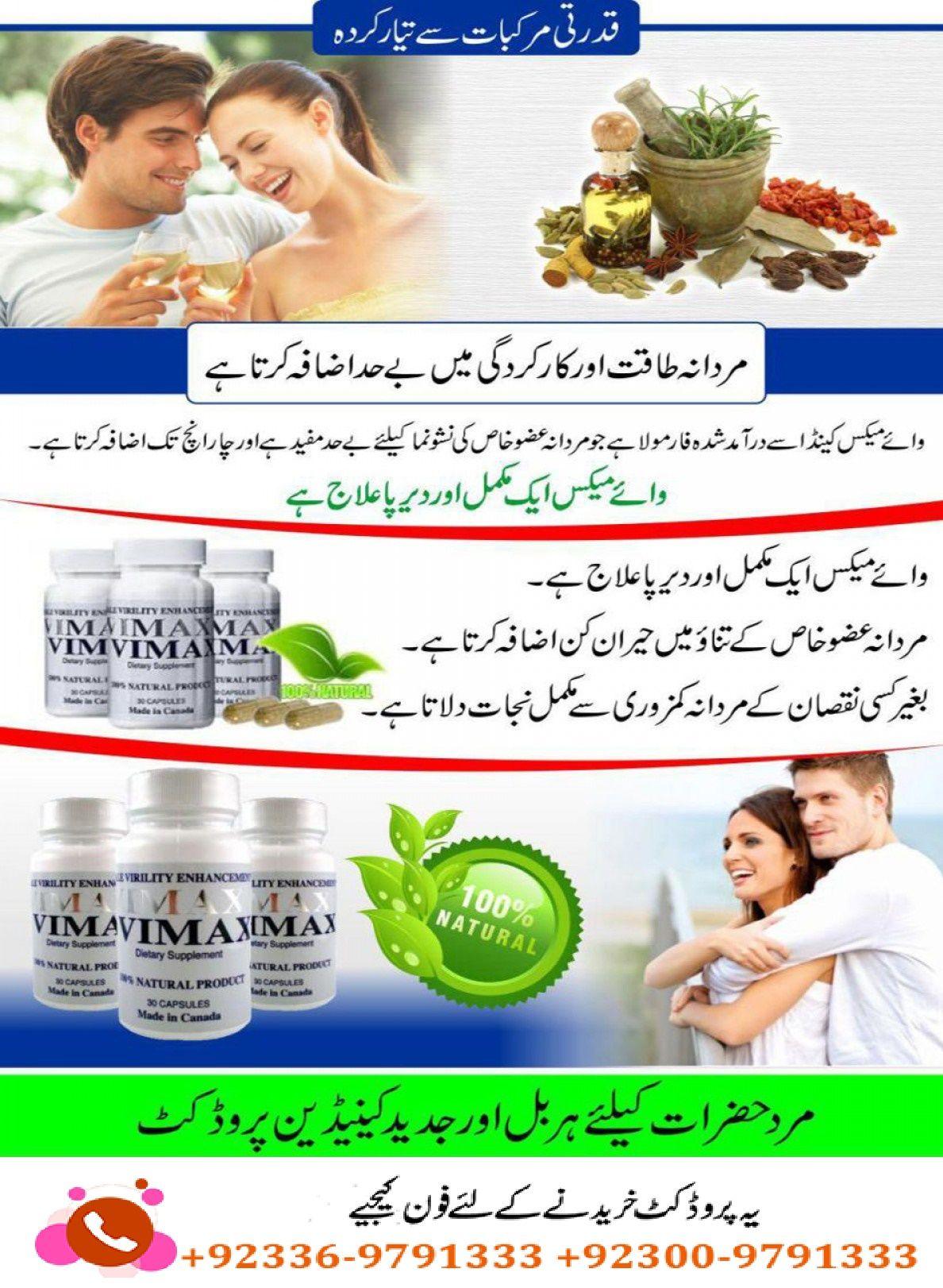 vimax price in peshawar with izon code vimax pills price in