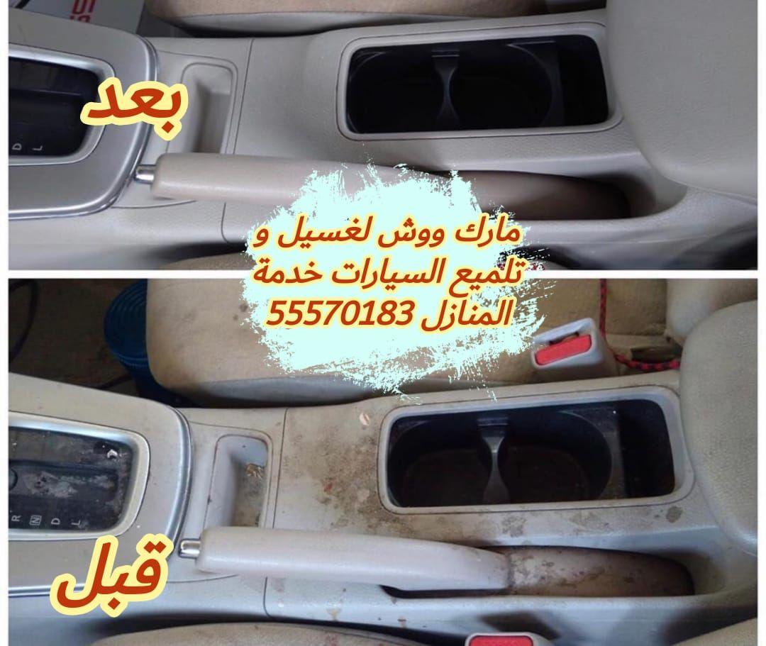 الآن الخدمة السريعة المتنقلة لتنظيف السيارات Steering Wheel Wheel Vehicles