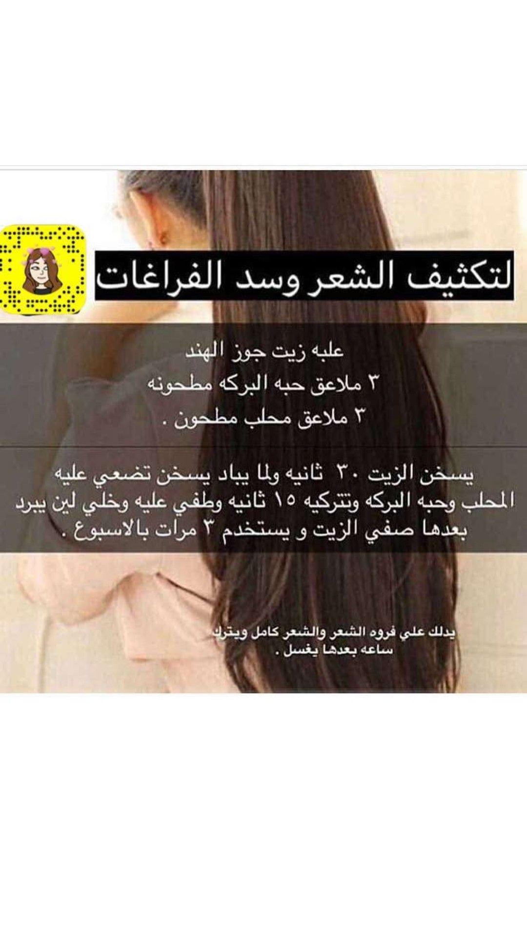 Pin By Sana Azhary On Make Up Hair Beauty Recipes Hair Hair Care Recipes Diy Beauty Treatments