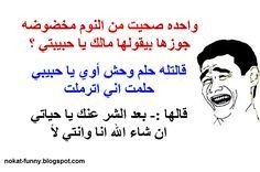 نكت مضحكة جدا جدا جدا تموت من الضحك Funny Arabic Quotes Funny Quotes Funny Joker
