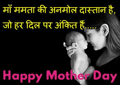 Happy Mothers Day Quotes In Hindi Images Happy Mother Day Quotes Mothers Day Quotes Mothers Love Quotes