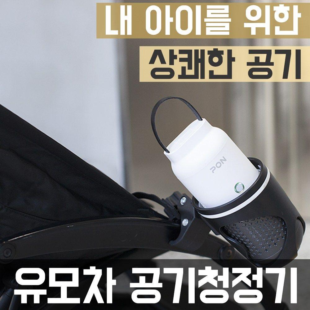 리뷰 유모차 공기청정기 무선 휴대용 차량용 신생아 숨메이트 Pon 메이저컴퍼니 2020 유모차 신생아 무선