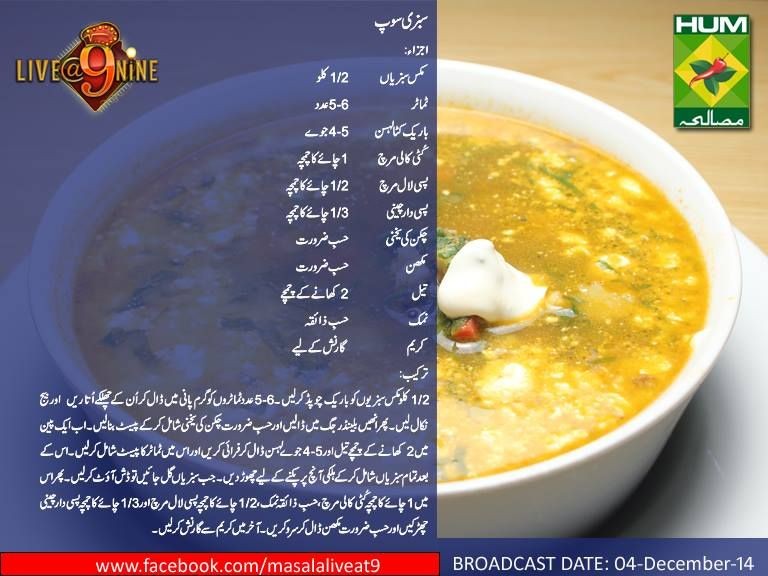 Subzi Soup Cooking Recipes In Urdu Baby Food Recipes Find Recipes By Ingredients