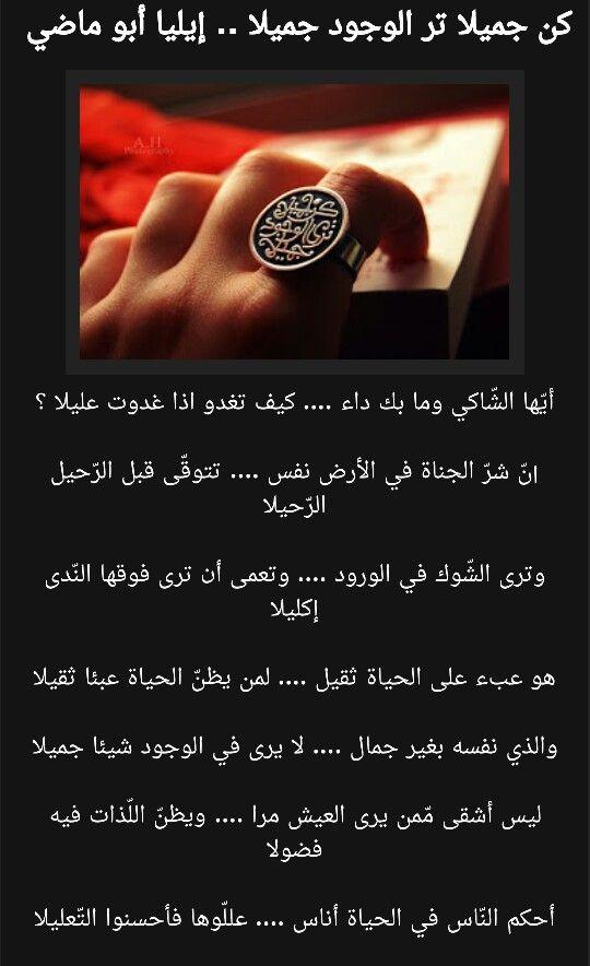 كن جميﻻ تر الوجود جميﻻ ايليا ابو ماضي Words Poetry Quotes Words Of Wisdom