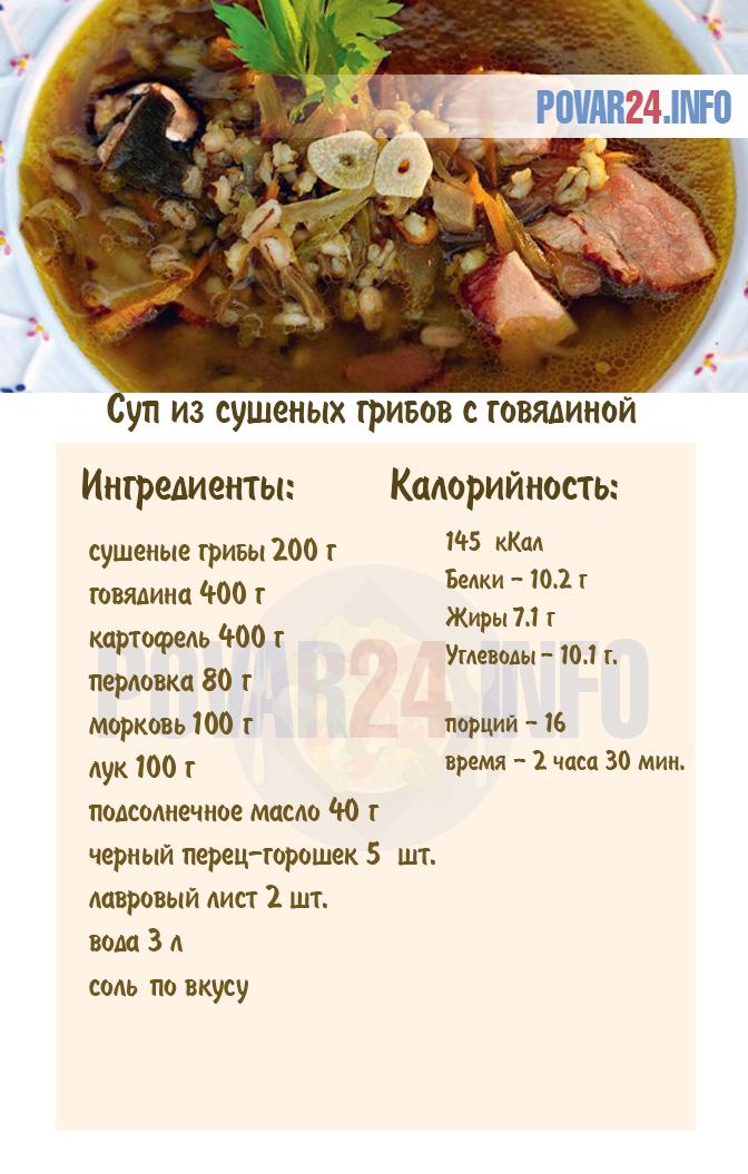 приготовление супа из сушеных грибов.