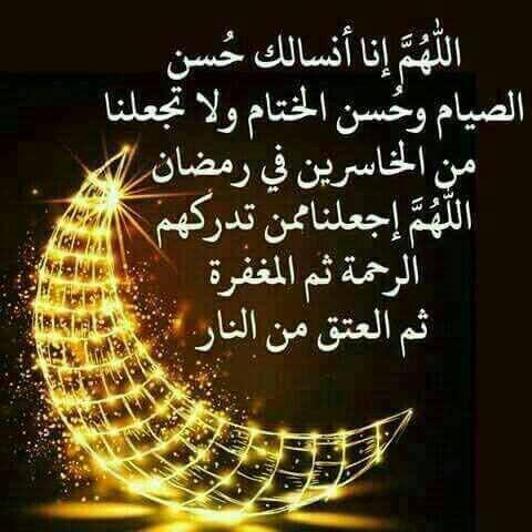Pin By Dana Chelgoui On شهر رمضان المبارك Ramadan Prayer Ramadan Quotes Ramadan Mubarak Wallpapers