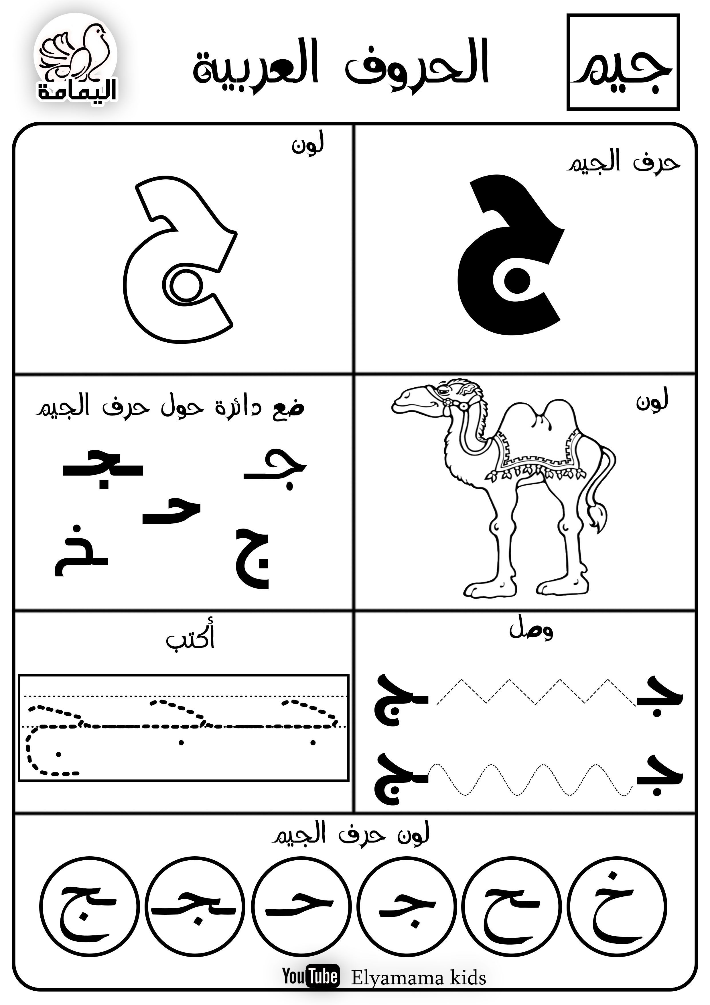 Learnarabicworksheets