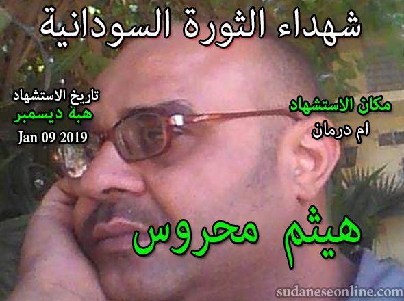 شهداء الثورة السودانية..ديسمبر ٢٠١٨